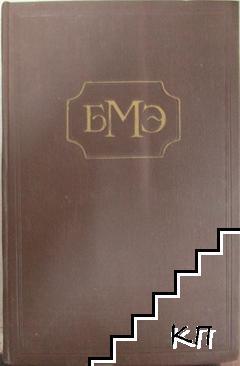 Большая медицинская энциклопедия. Том 4