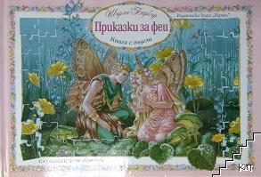 Приказки за феи. Книга с пъзели