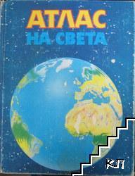 Атлас на света