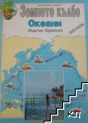 Земното кълбо. Част 1: Океани