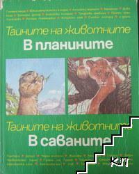 Тайните на животните. Том 3: В планините. В саваните