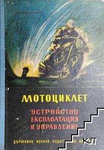 Мотоциклет - устройство, екплоатация и управление