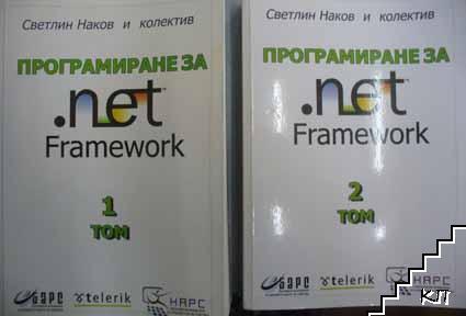 Програмиране за .Net Framework. Том 1-2