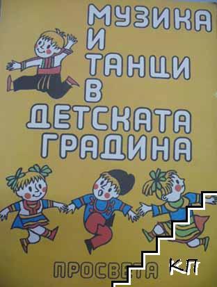 Музика и танци в детската градина