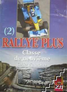 Rallye Plus № 2 de 9. classe / Учебна тетрадка № 2 за 9. клас