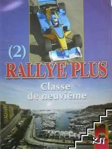 Rallye Plus № 2 de 9. classe
