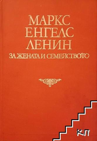 Маркс, Енгелс, Ленин за жената и семейството