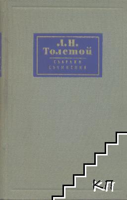 Събрани съчинения в четиринадесет тома. Том 10