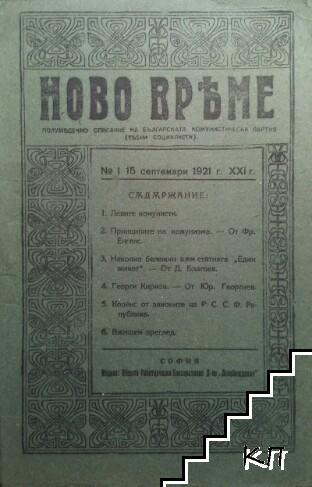 Ново време. Бр. 1 / 1921