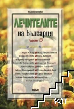 Лечителите на България. Част 3