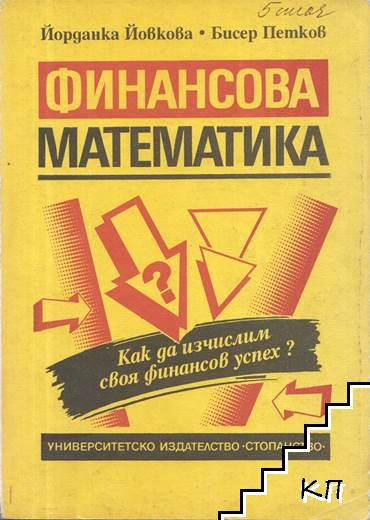 Финансова математика