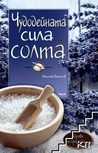 Чудодейната сила на солта