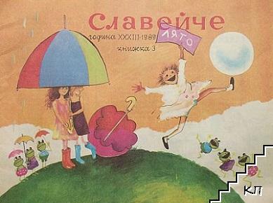 Славейче. Кн. 3 / 1989