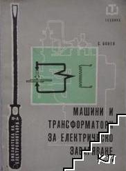 Машини и трансформатори за електрическо заваряване