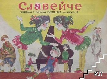 Славейче. Кн. 10 / 1989