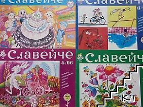 Славейче. Кн. 1, 4-10 / 1996