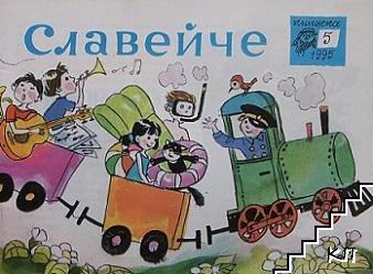 Славейче. Кн. 5-10 / 1995