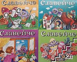 Славейче. Кн. 1-3, 5 / 1999