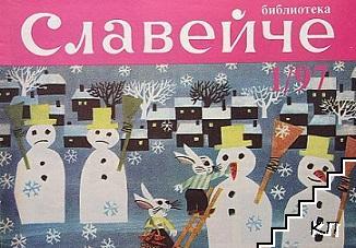 Славейче. Кн. 1, 9-12 / 1997