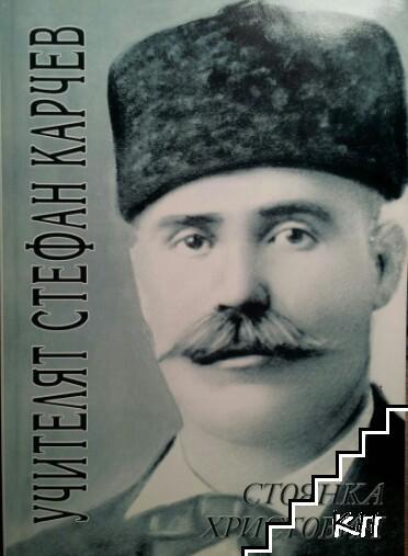 Учителят Стефан Карчев