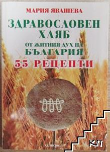 Здравословен хляб от житния дух на България