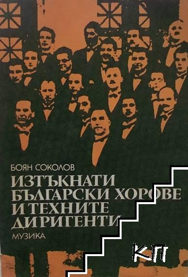 Изтъкнати български хорове и техните диригенти