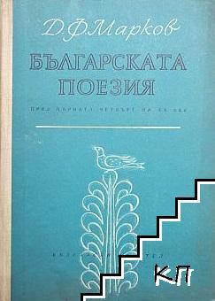 Българската поезия през първата четвърт на XX век