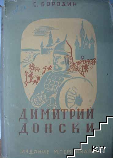 Димитрий Донски