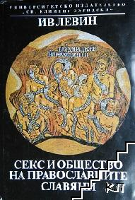 Секс и общество на православните славяни