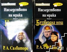 Наследството на мрака. Книга 1-2