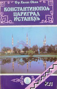 Константинопол. Цариград. Истанбул