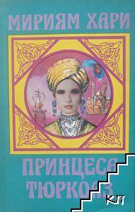 Принцеса Тюркоаз