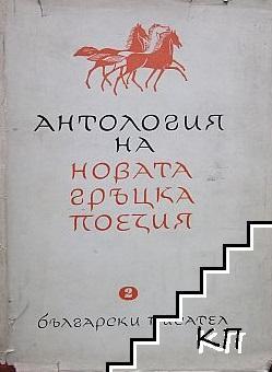 Антология на новата гръцка поезия. Том 2