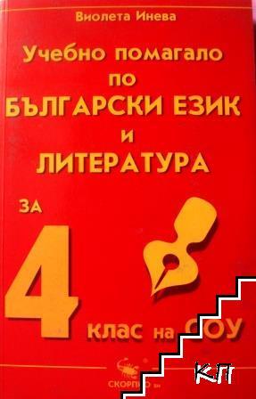 Учебно помагало по български език и литература за 4. клас