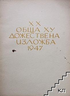 XX обща художествена изложба 1947