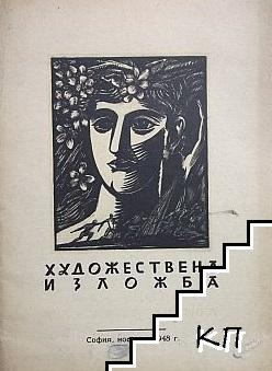 Художествена изложба на съвременната чехословашка графика