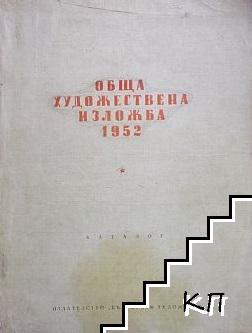 Обща художествена изложба 1952