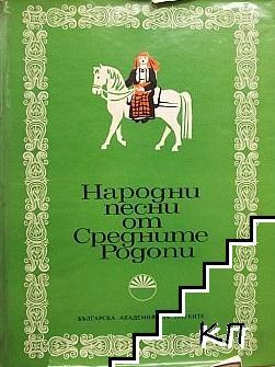 Народни песни от Средните Родопи