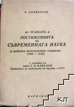Из чудесата и постиженията на съвременната наука в нейното полувековно развитие (1895-1945)