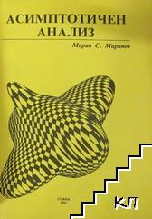 Асимптотичен анализ