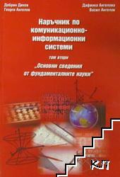 Наръчник по комуникационно-информационни системи. Том 1-2