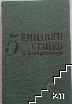 Събрани съчинения в седем тома. Том 5: Иван Кондарев. Част 3-4