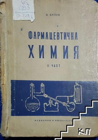 Фармацевтична химия. Част 2