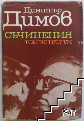 Съчинения в пет тома. Том 4: Драми, разкази, пътеписи