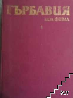 Гърбавия