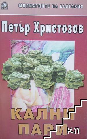 Кални пари
