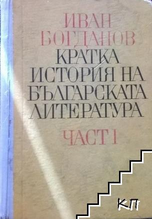 Кратка история на българската литература. Част 1