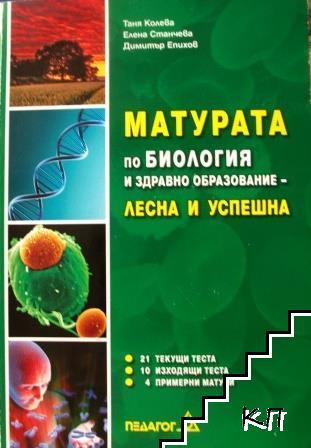 Матурата по биология и здравно образование - лесна и успешна