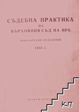Съдебна практика на Върховния съд на НРБ. Граждански отделения 1955