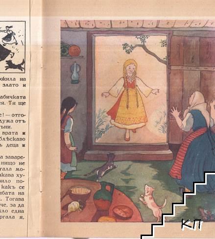Златното момиче (Допълнителна снимка 1)